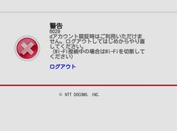 Screenshot_20170627error